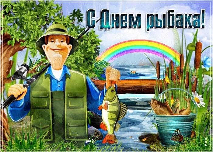 особенностям поздравления рыболовному клубу всемирную славу
